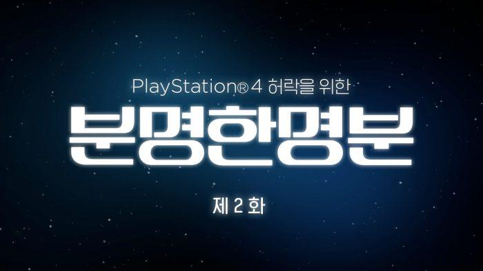 PS4_2