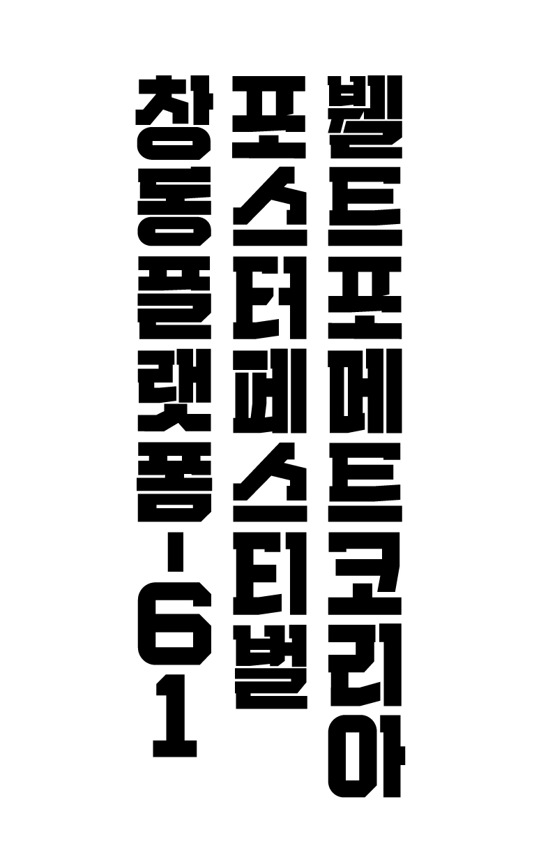 welformatkorea_korean_title